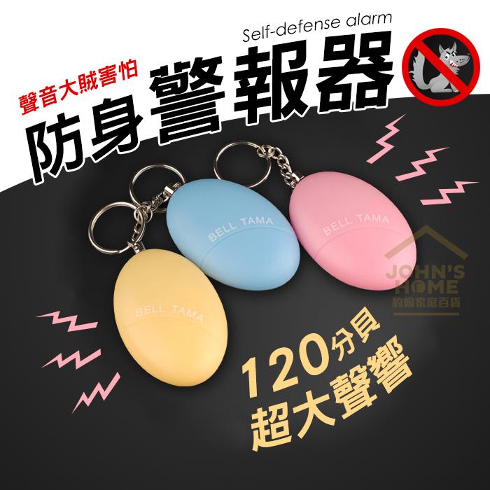 約翰家庭百貨UA026防身警報器女子防狼器兒童老人呼救器防盜器蛋型警報器隨機出貨