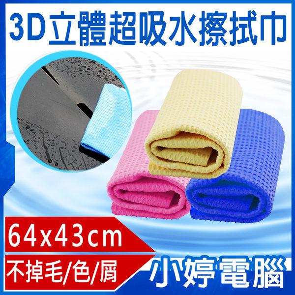 24期零利率全新3D立體超吸水擦拭巾64x43cm麗爾家環保超吸水不留痕不傷車SGS認證