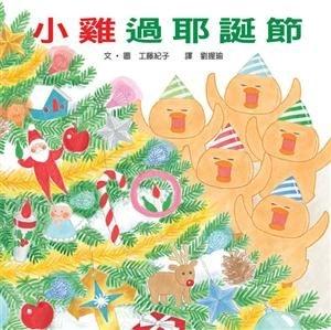 小魯讓孩子體驗快樂出遊幸福繪本寶寶書小雞過耶誕節
