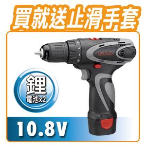 10.8V充電式雙鋰電兩段變速電鑽台灣techway製造適木工家具組裝居家修繕買就送止滑耐磨手套