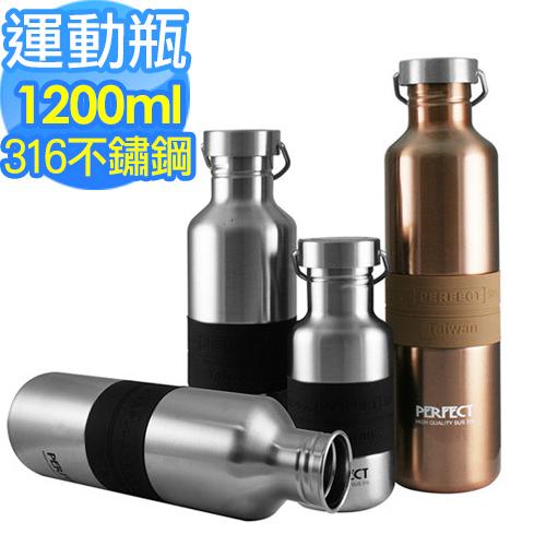 3C批發王Perfect 316不鏽鋼運動杯運動瓶1200cc非保溫瓶SGS認證ISO9001認證