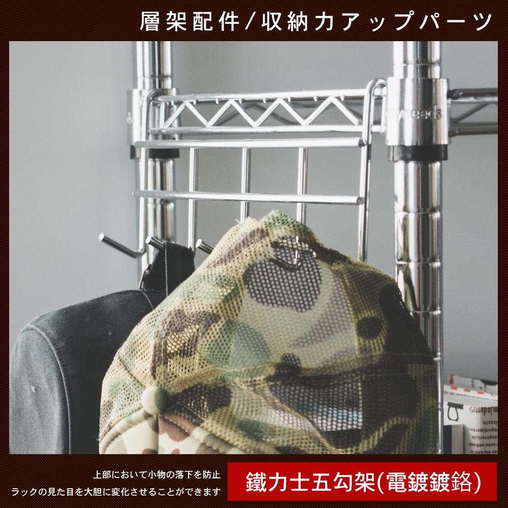 鐵力士【J0072】 鐵力士五勾架  MIT台灣製 收納專科
