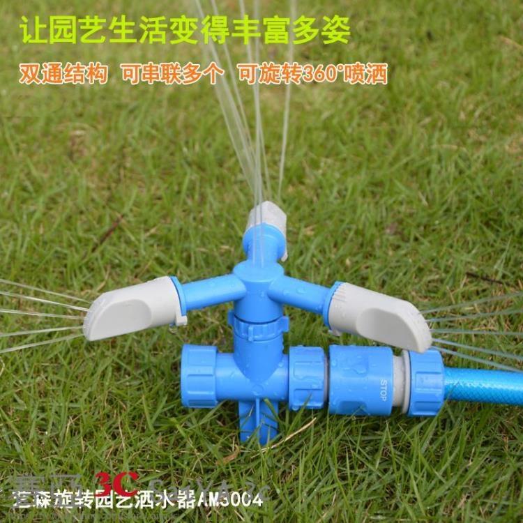 灑水器澆菜噴頭園林灑水器自動旋轉