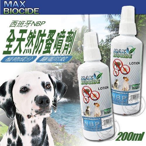 zoo寵物商城西班牙NBP全天然防蚤噴劑200ml天然成分安全無毒