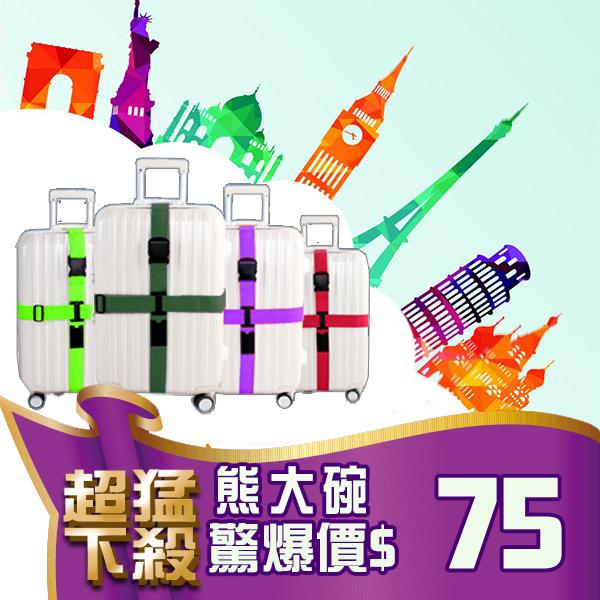 十字行李箱打包帶束帶綁帶捆帶旅行箱登機箱行李箱固定帶旅行必備束帶打包帶