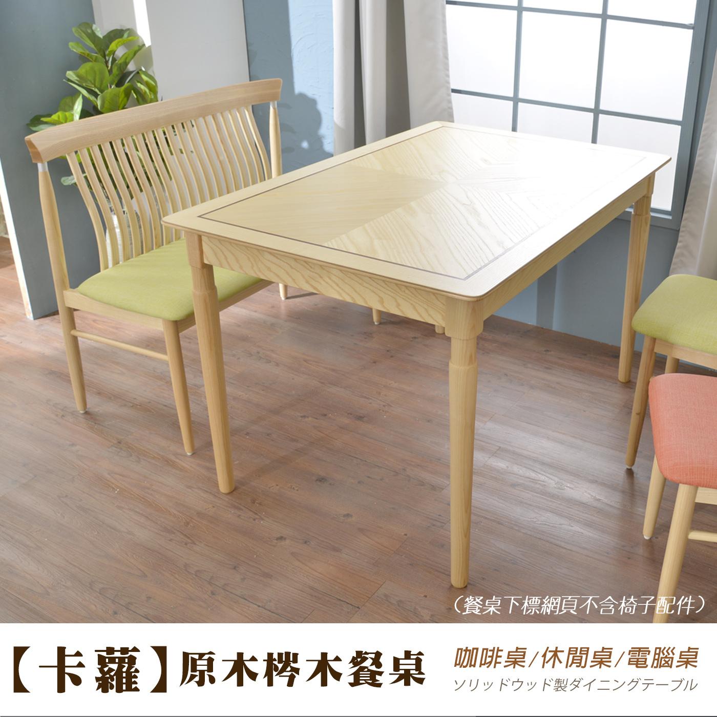 【班尼斯國際名床】~【卡蘿】原木梣木餐桌 天然實木餐桌 122*82*75cm
