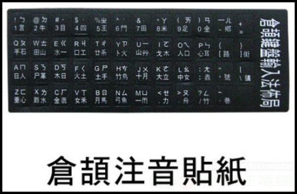 [地瓜球@] 鍵盤專用 注音 倉頡 貼紙~黑底白字~ABS材質不翹邊