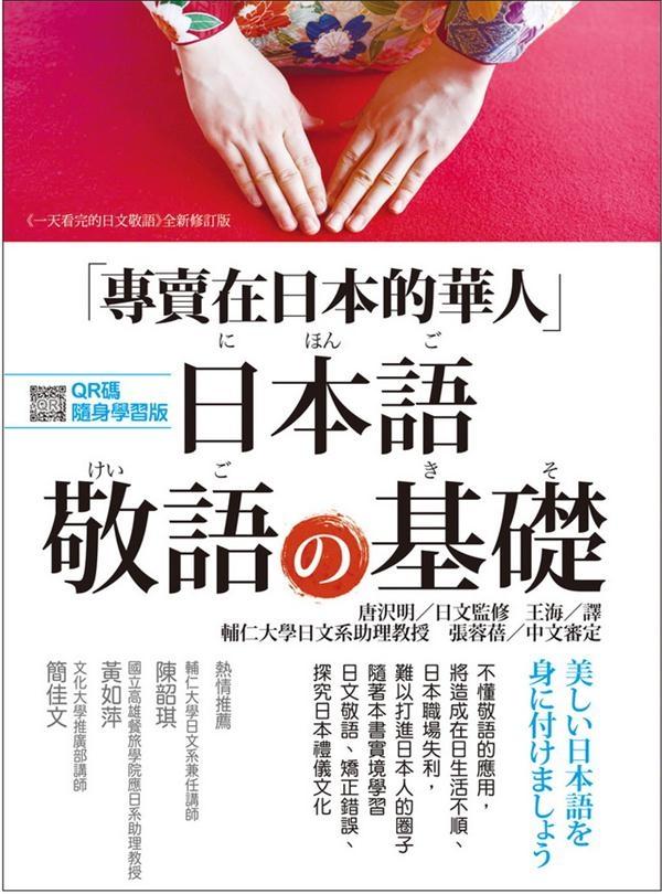 專賣在日本的華人日本語敬語的基礎附MP3光碟及QR碼線上學習