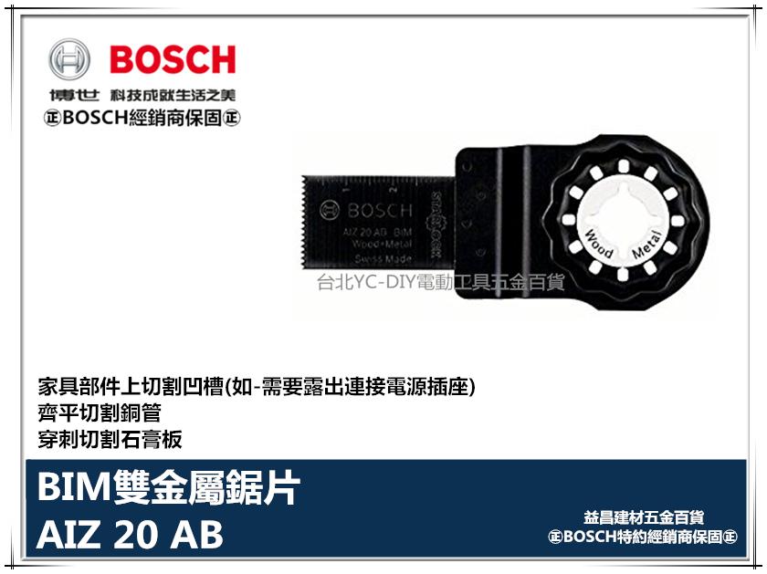 台北益昌德國BOSCH魔切機配件AIZ20AB BIM雙金屬20mm寬金屬鋸片