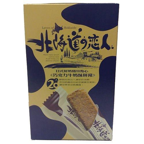 掬水軒北海道戀人-牛奶巧克力酥餅條20入愛買