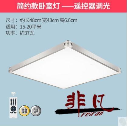led吸頂燈具客廳臥室房間長方形現代簡約大氣調光燈飾非凡TW