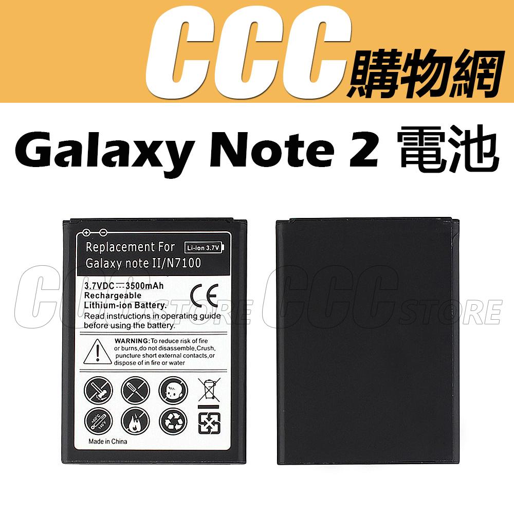 N7100 電池 三星 Note2電池 n7102 n7105 電池 內置電池 內建電池