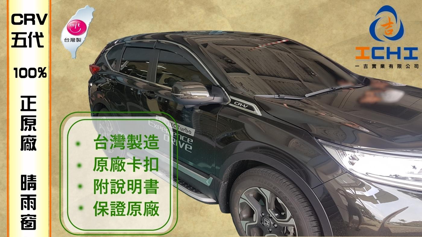 一吉正原廠CRV5代-原廠款晴雨窗台灣製造crv5晴雨窗crv五代晴雨窗cr-v5晴雨窗原廠