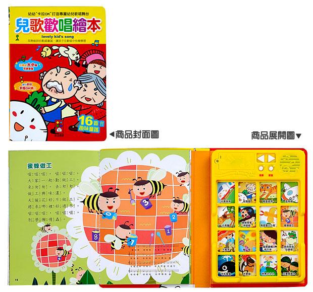 有聲書活潑寶貝繽紛色彩兒歌歡唱繪本童書寶貝童衣