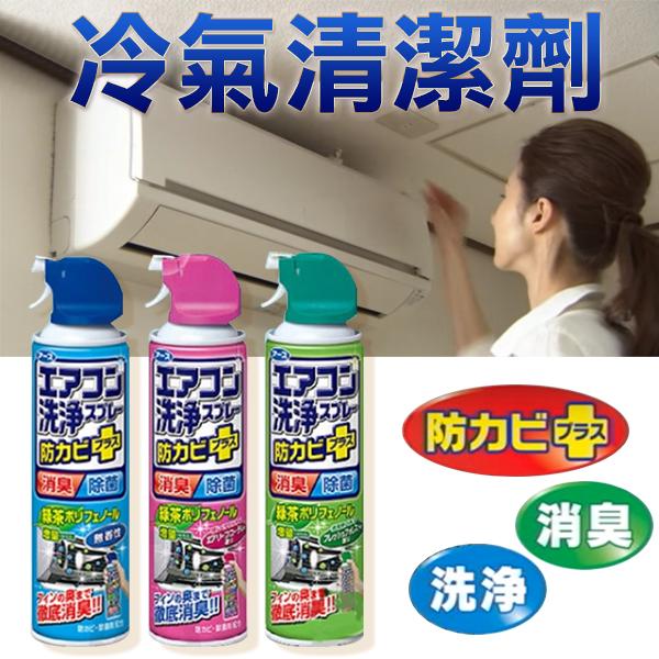 日本進口興家安速冷氣清潔劑420ml抗菌免水洗除臭三款可選小紅帽美妝
