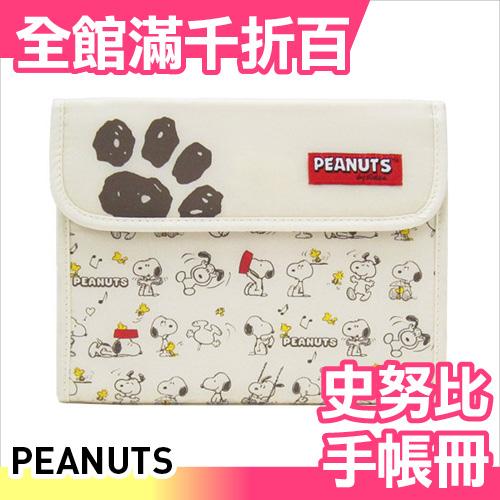 小福部屋日本SNOOPY史奴比史努比多夾層收納多機能磁扣母子手帳冊新品上架