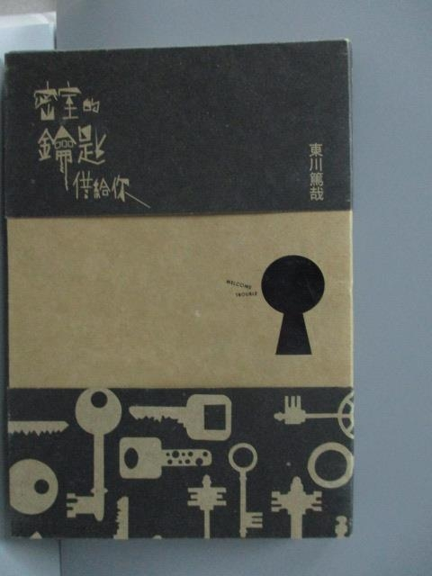 【書寶二手書T4/翻譯小說_ORG】密室的鑰匙借給你_東川篤哉