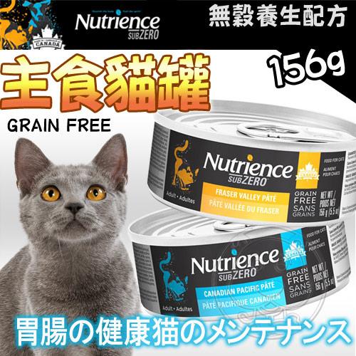 【培菓幸福寵物專營店】紐崔斯Nutrience》頂級無穀貓罐添加凍乾-156g*24罐