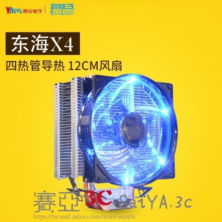 cpu散熱器散熱片風扇臺式機cpu散熱器靜音