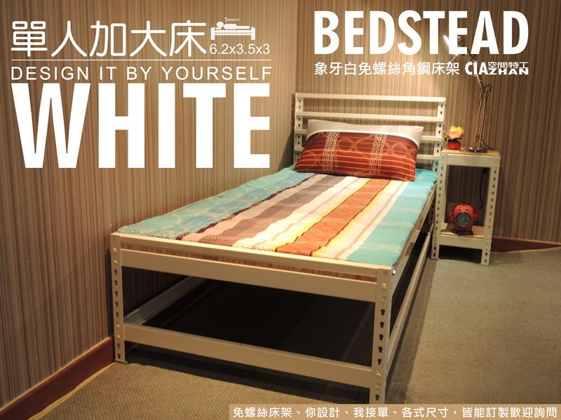 北歐風 床架設計 床台 寢具 【空間特工】雅房 象牙白 3.5尺單人床加大  免螺絲角鋼床架  S1WC309