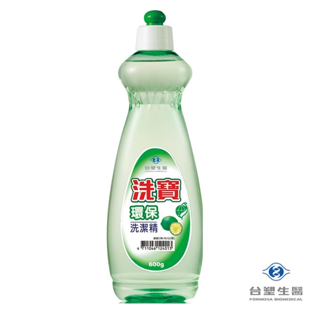 台塑生醫 洗寶 環保 洗潔精 洗碗精 (600g)