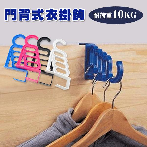 4孔5連便利門背式衣掛鉤 門後衣架衣帽 廚房櫃掛架 不挑款 ◆86小舖 ◆