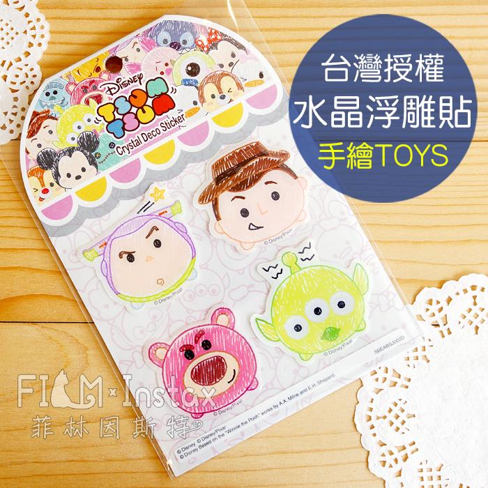 菲林因斯特《 手繪TOYS 水晶浮雕貼 》台灣授權 Disney 迪士尼 Tusm 滋姆 裝飾貼紙