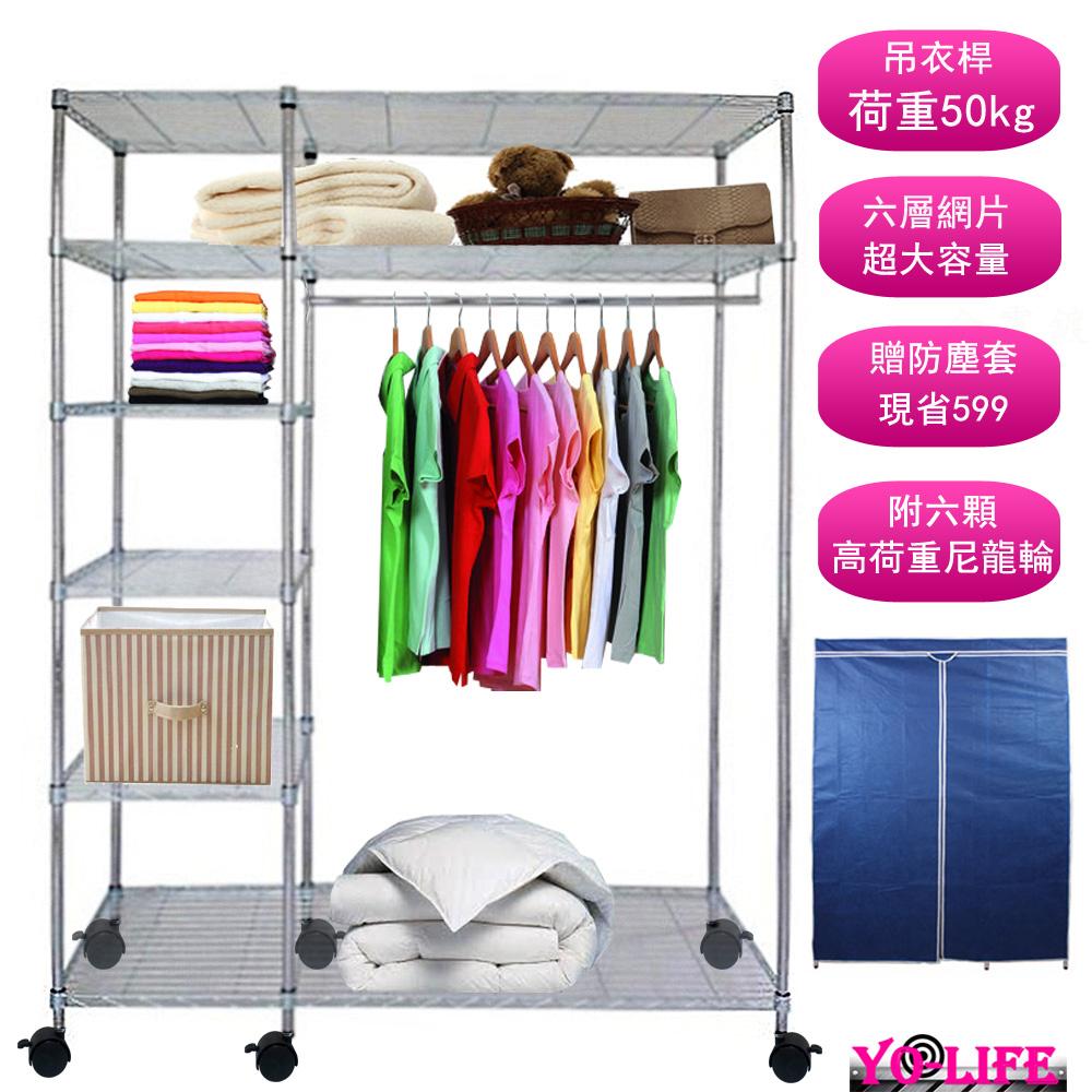 東京鐵架yo-life大型六層鐵力士吊衣櫥組-贈藍色防塵套-附輪子衣櫥鐵力士架防塵式衣櫥