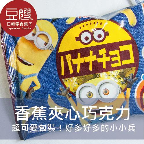 豆嫂日本糖果小小兵香蕉夾心巧克力