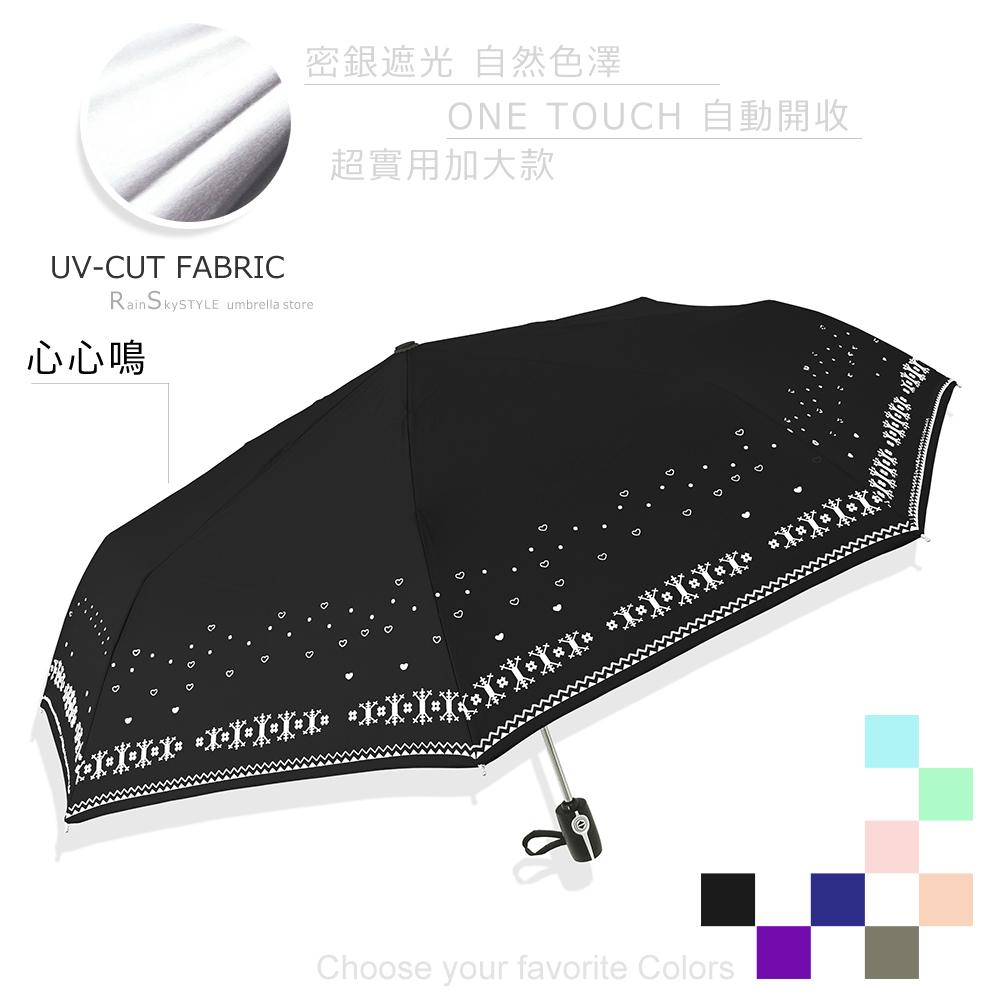 【RainBow】心心鳴-加大款自動傘-抗UV傘 /傘雨傘折疊傘洋傘陽傘非黑膠傘反向傘大傘防風傘+2