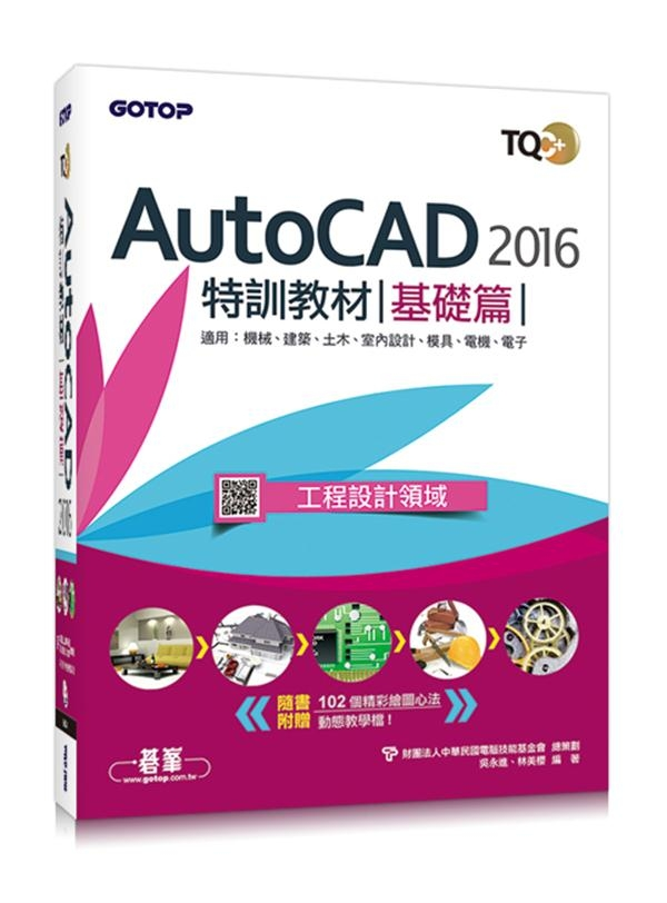 TQC  AutoCAD 2016特訓教材:基礎篇