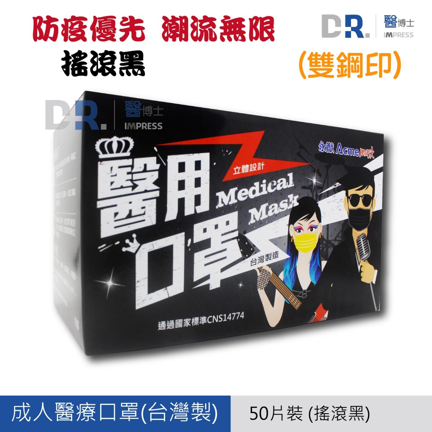 【醫博士】永猷 醫療用口罩(成人 搖滾黑色) 50片/盒 ( 雙鋼印 現貨)
