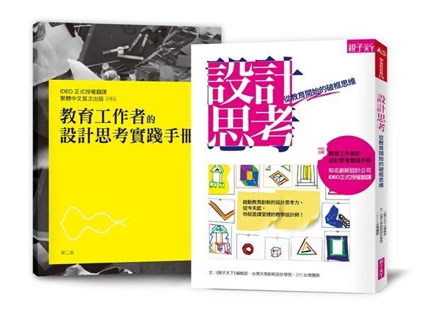 設計思考:從教育開始的破框思維加贈IDEO授權教育工作者的設計思考實踐手冊.