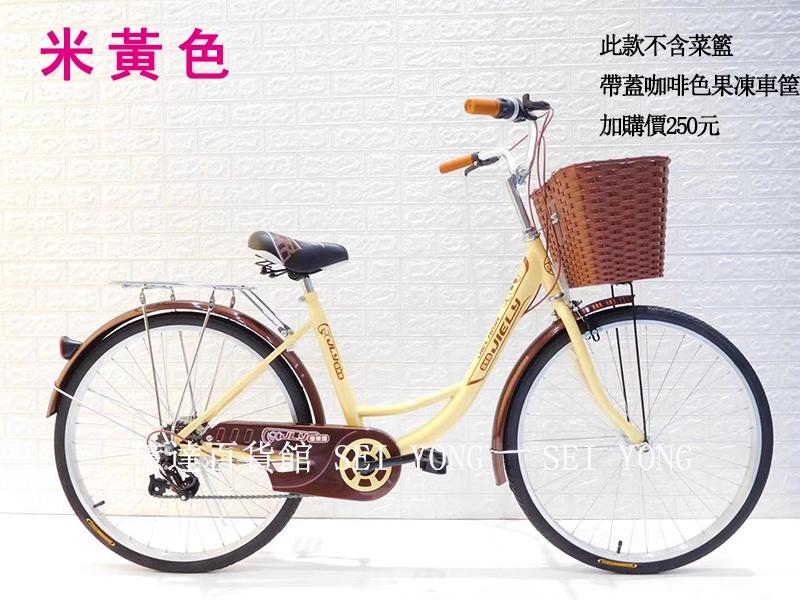 【億達百貨館】2015新款26吋淑女車 6段變速自行車 26吋6速腳踏車 整臺裝好出貨 限量特價~