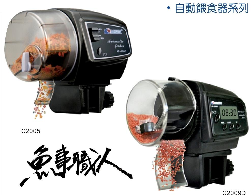 RESUN日生自動餵食器AF-2009D大容量小款不占空間假日免餵食假期飼料魚不挨餓魚事職人