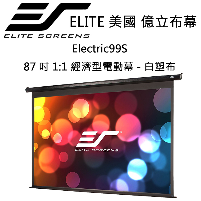 Elite Screens 美國 億立 布幕 【 Electric99S 】 87吋 1:1 經濟型電動幕-白塑布*