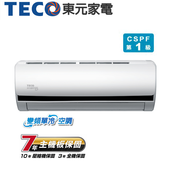 TECO東元11-13坪變頻單冷分離式冷氣MA-63IC-BV MS-63IC-BV