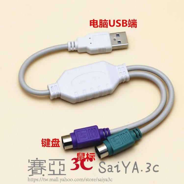 充電傳輸線材轉換線ps2轉usb轉接頭線