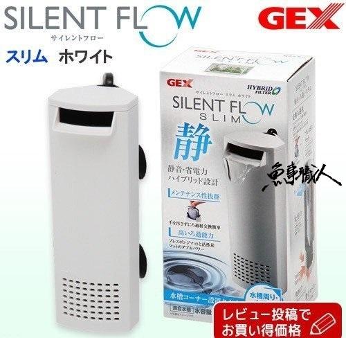 GEX日本五味角落多用途過濾器S型白角蛙烏龜樹蛙半水景缸過濾器魚事職人