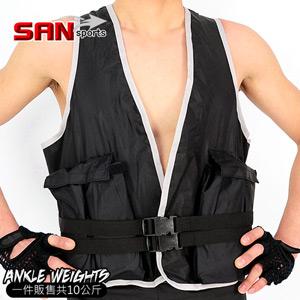 調整型10公斤舉重夾克10KG重力沙包沙袋取代啞鈴舉重量訓練運動健身器材【SAN SPORTS】推薦哪裡買