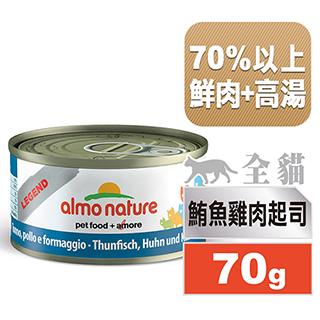 【SofyDOG】義士大廚鮪魚鮮燉罐-鮪魚雞肉起司70g