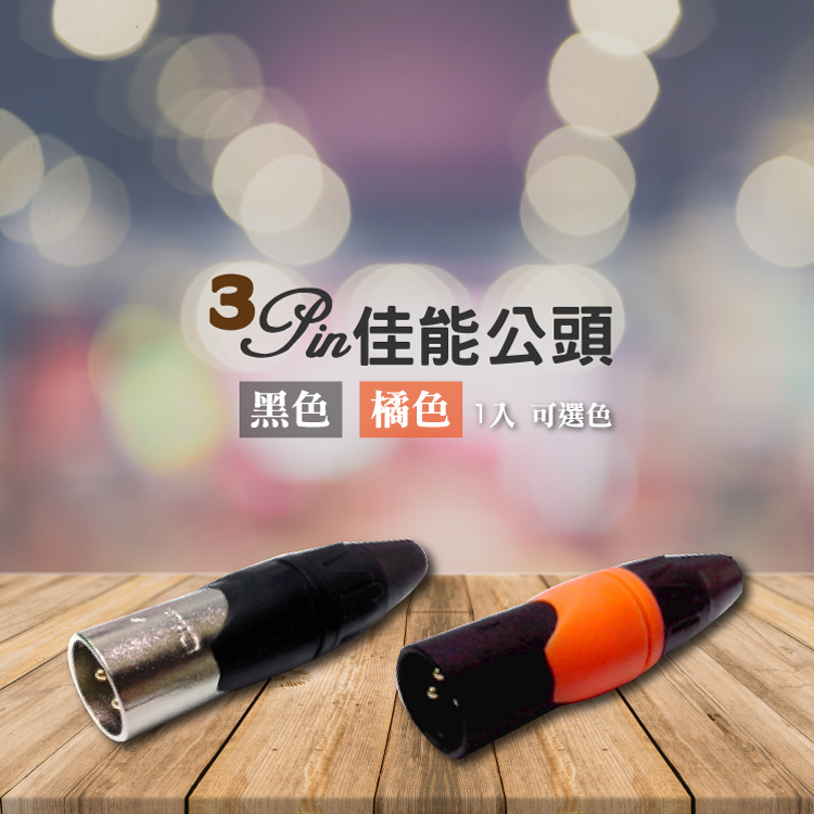 [ 中將3C ]   XLR 3P佳能 公頭  黑/橘  2色可選  ST-400M