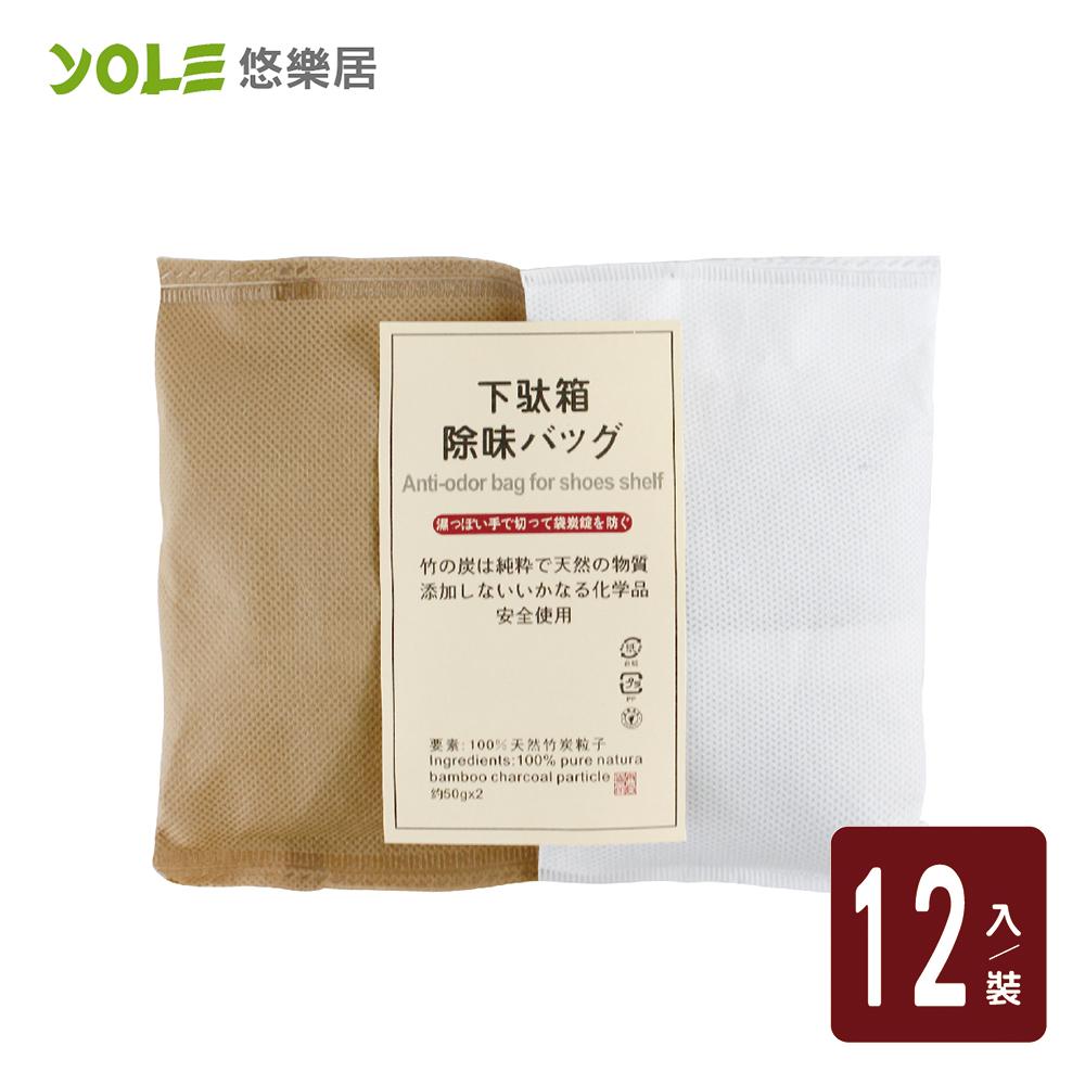 【YOLE悠樂居】天然小竹炭包50g(12入)#1035001 除臭 除溼包 防霉 去味