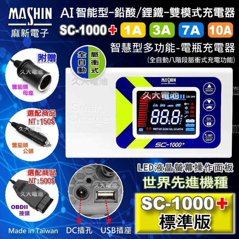 ✚久大電池❚ 麻新電子 SC1000  鉛酸電池 鋰鐵電池 充電器 KT1206 KS1210 KSL1210 進階版
