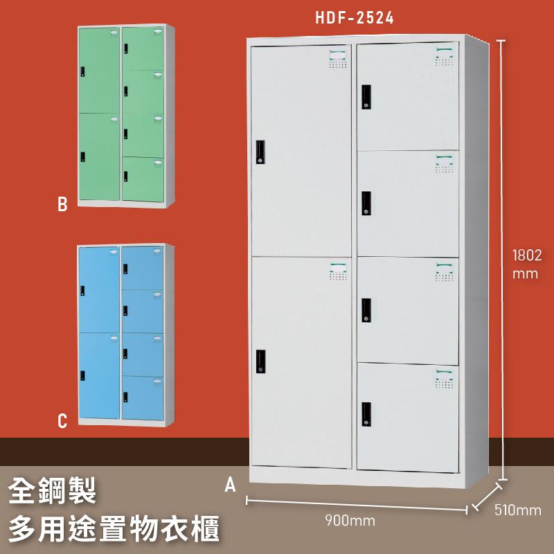 【MIT台灣製】大富 HDF-2524 全鋼製多用途置物衣櫃 置物櫃 收納櫃 員工櫃 衣櫃 收納第一首選