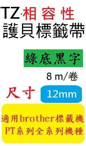 TZ相容性護貝標籤帶(12mm)綠底黑字適用: PT-1280/PT-2430PC/PT-2700/PT-9500PC/PT-9700PC(TZ-731/TZe-731)
