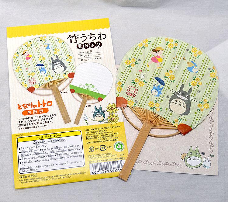 TOTORO 龍貓 散步 竹涼扇 多功能賀卡 信封 信紙