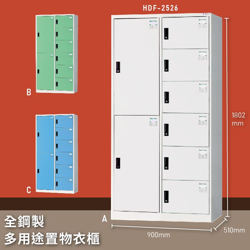 【MIT台灣製】大富 HDF-2526 全鋼製多用途置物衣櫃 置物櫃 收納櫃 員工櫃 衣櫃 收納第一首選