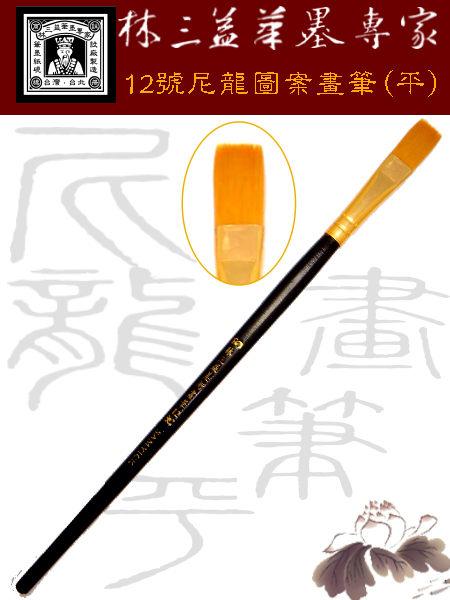 林三益 12號尼龍圖案畫筆(平)