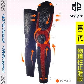 UF72專業MST七段漸進壓力運動全腿套L號2代UF-601A